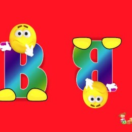 B b abeceda prvnaka